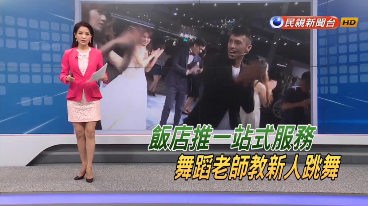 飯店推「一站式服務」 舞蹈老師教新人跳舞-民視新聞